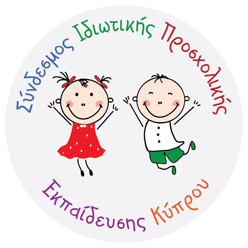 Σύνδεσμος Ιδιωτικής Προσχολικής Εκπαίδευσης Κύπρου ( JPEG Logo final colour)