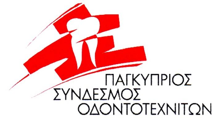 ODONTOTEXNHTES
