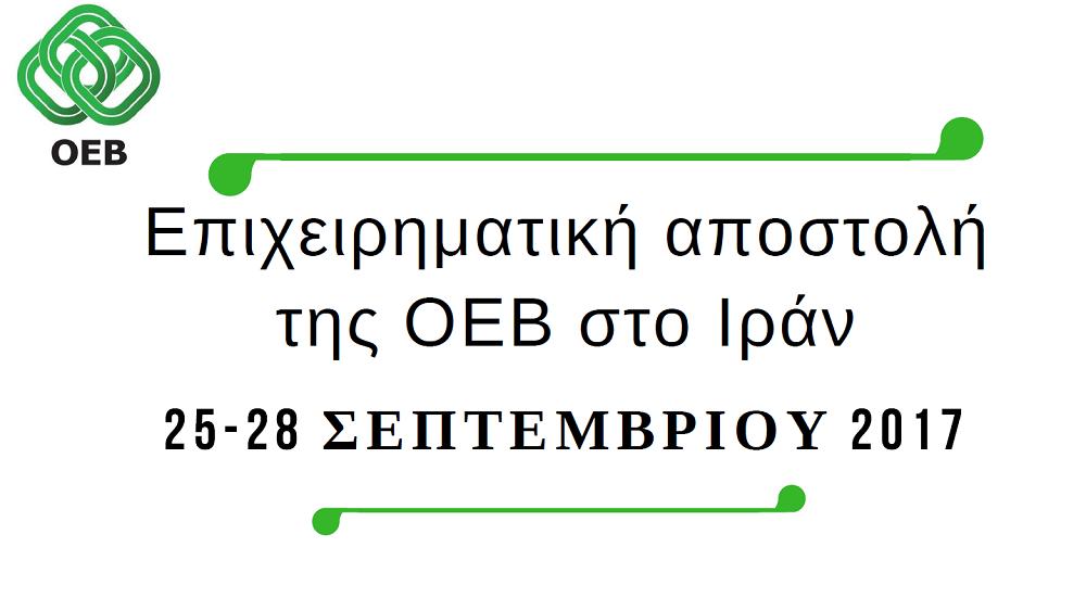 ΑΠΟΣΤΟΛΗ ΙΡΑΝ-3